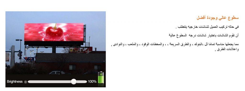 شاشات اعلانات خارجيه
