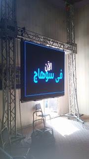 صيانة شاشة ليد سكرين بقاعة افرح بسوهاج