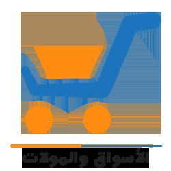 حلول لشاشات إعلانات داخل المولات والاسواق التجارية