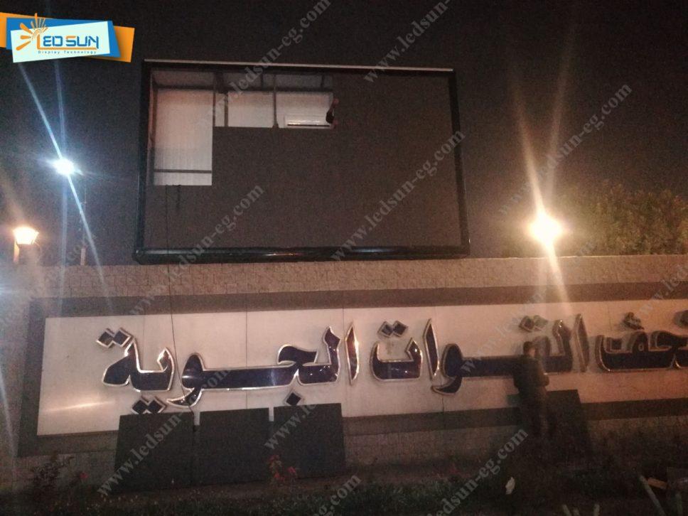 تركيب شاشه فيديو بطريق صلاح سالم